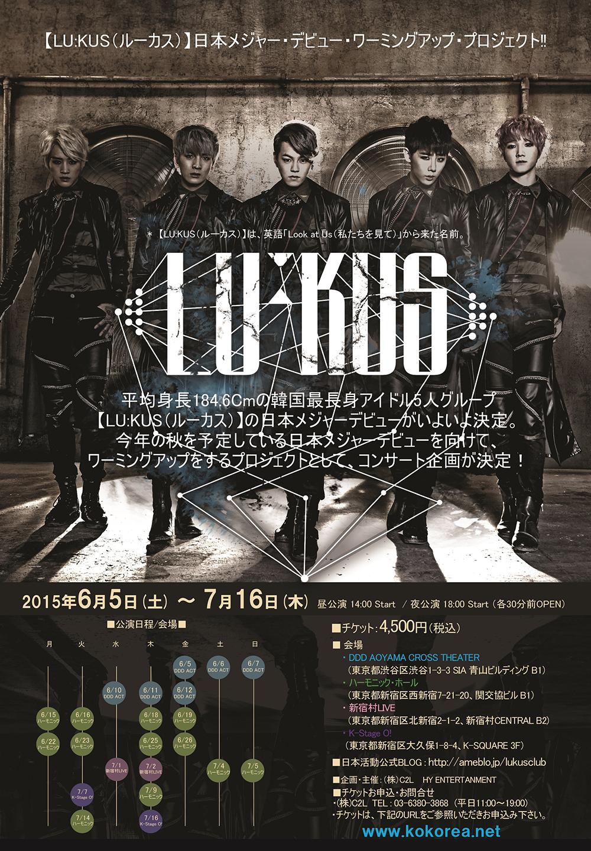 6/5(金)-7/16(木) LU:KUS日本メジャー・デビュー・ワーミングアップ・プロジェクト LU:KUS Concert in Tokyo