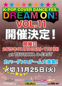 【エントリー締切:11/25(火)】1/10(土)・11(日) K-POP COVER DANCE FES