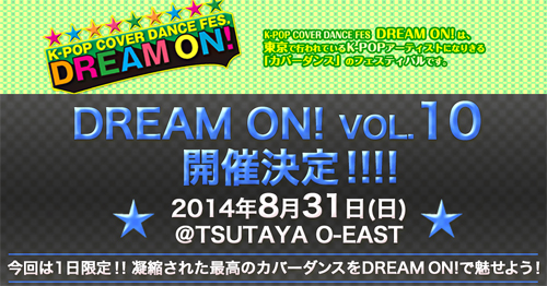 "8/31(日) K-POP COVER DANCE FES""DREAM ON!""Vol.10"