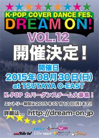 8/30(日) K-POP COVER DANCE FES