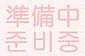hot-korea.net_nowprinting.jpg