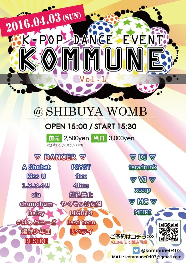 4/3(日) K-POP DANCE EVENTKOMMUNE(コミューン)