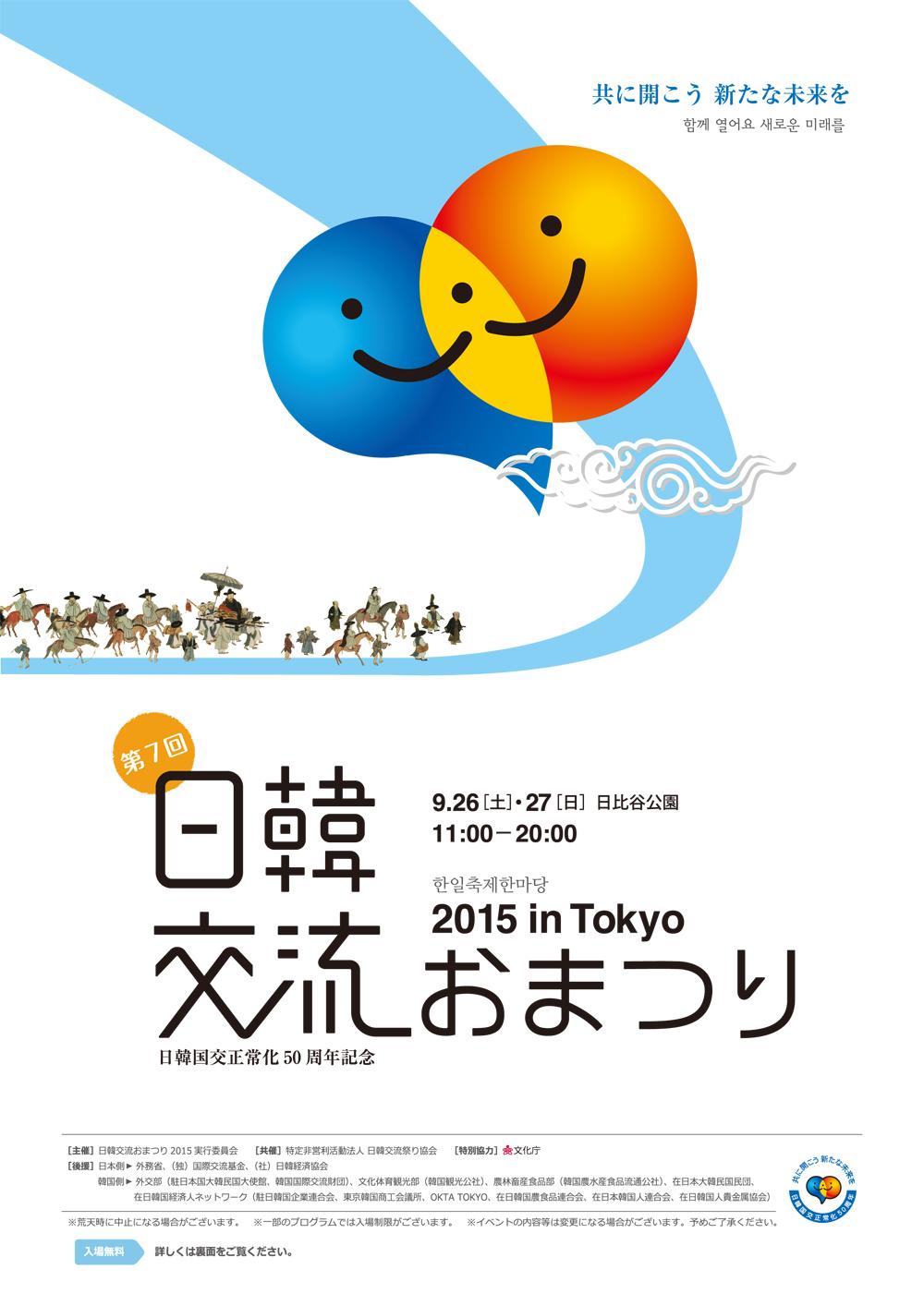 9/26(土)・27(日) 日韓文化交流おまつり 2015 in Tokyo