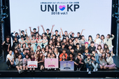 UNI♡KP2018 vol.1 集合写真
