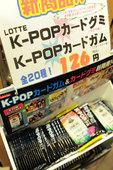 [チョンガーネ]LOTTE K-POPカードグミ/K-POPカードガム