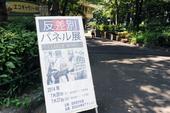 反差別パネル展 新宿区立区民ギャラリーにて開催
