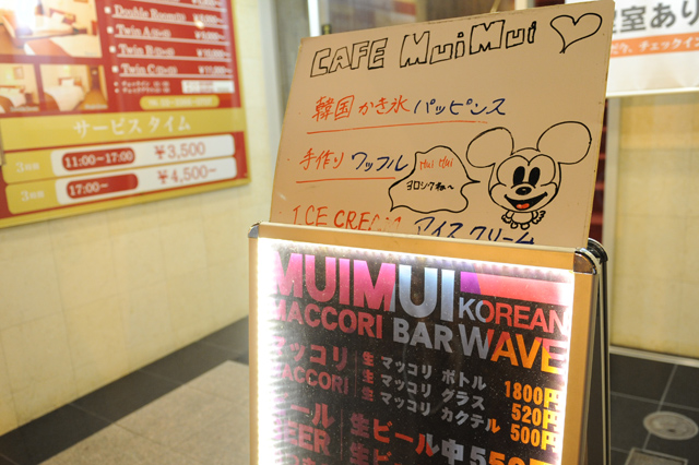 TOKYO PLAZA HOTEL前の看板が目印