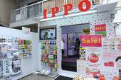 韓国コスメ専門SHOP IPPO(イッポ)