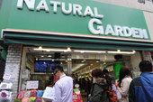 韓国コスメ NATURAL GARDEN(ナチュラル ガーデン)
