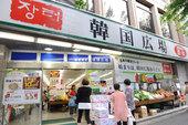 スーパーマーケット 韓国広場(ジャント)