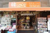 韓LOVE(カンラブ)