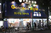 韓流Beauty shop Gangnam Style(カンナムスタイル)