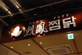 烈鳳 ヨルボンチムタク 東京本店