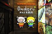 KOREAN DININGおんどる 2号店
