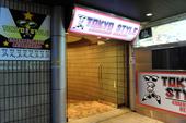 東京スタイル ENTERTAINMENT RESTAURANT TOKYO STYLE(トーキョースタイル)