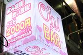 CAFE&カラオケBAR Oh! BAR(オーバー)