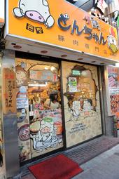 サムギョプサル専門店 とんちゃん 新大久保店