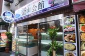 刺身・韓国家庭料理 釜山会館(プサンカイカン)