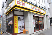韓国伝統熱炭豚焼肉専門店 セマウル食堂 新宿職安通り店