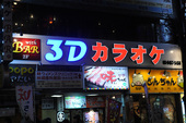 3Dカラオケ with BAR