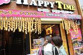 ヨーグルトアイスクリーム&コーヒー HAPPY TIME(ハッピータイム)
