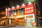 カラオケ ビッグエコー新大久保駅前店(K-POPルーム)
