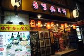 炭火七輪焼専門店 東京赤い屋台