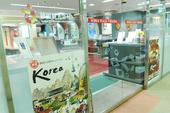 [福岡博多]韓国観光公社 コリアプラザ福岡