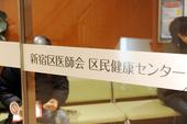 新宿区医師会区民健康センター