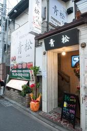 韓国家庭料理 青松(チョンソル)