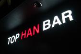 TOP HAN BAR(トップハンバー)