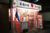 タイ酒場 Soul Food Bangkok(ソウルフード バンコク)新大久保店