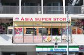 タイ食材専門店 アジアスーパーストア