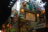 韓国郷土料理専門 カムザコル