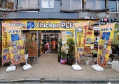 Chicken PLUS チキ...