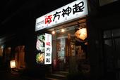 韓国家庭料理・豚肉専門店 豚方神起(とんばんしんき)