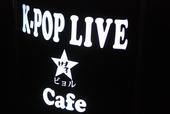 K-POP LIVE CAFE ビョル