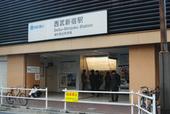 西武新宿駅 北口