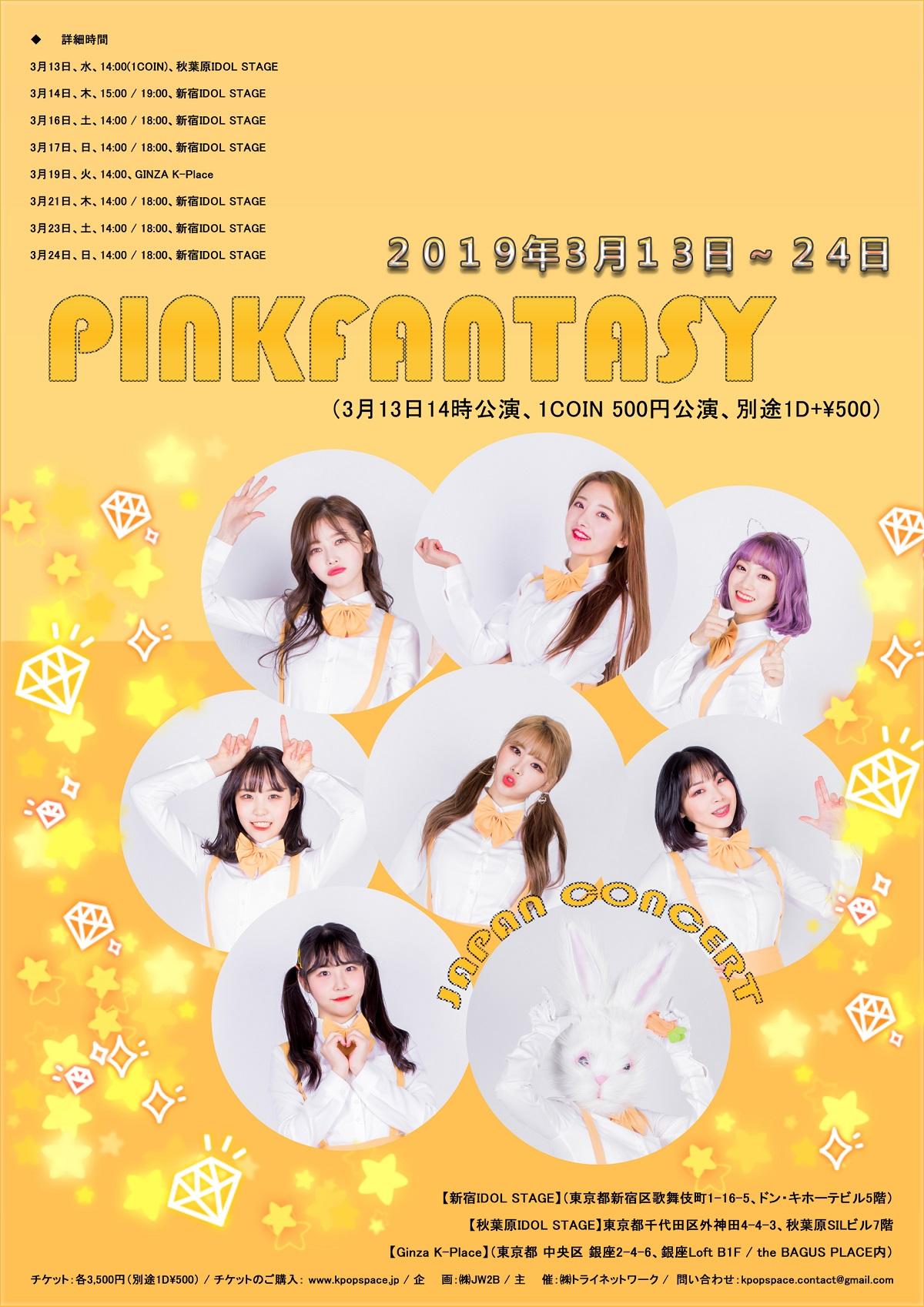 3/13(水)-24(日) Pink Fantasy 3月東京コンサート