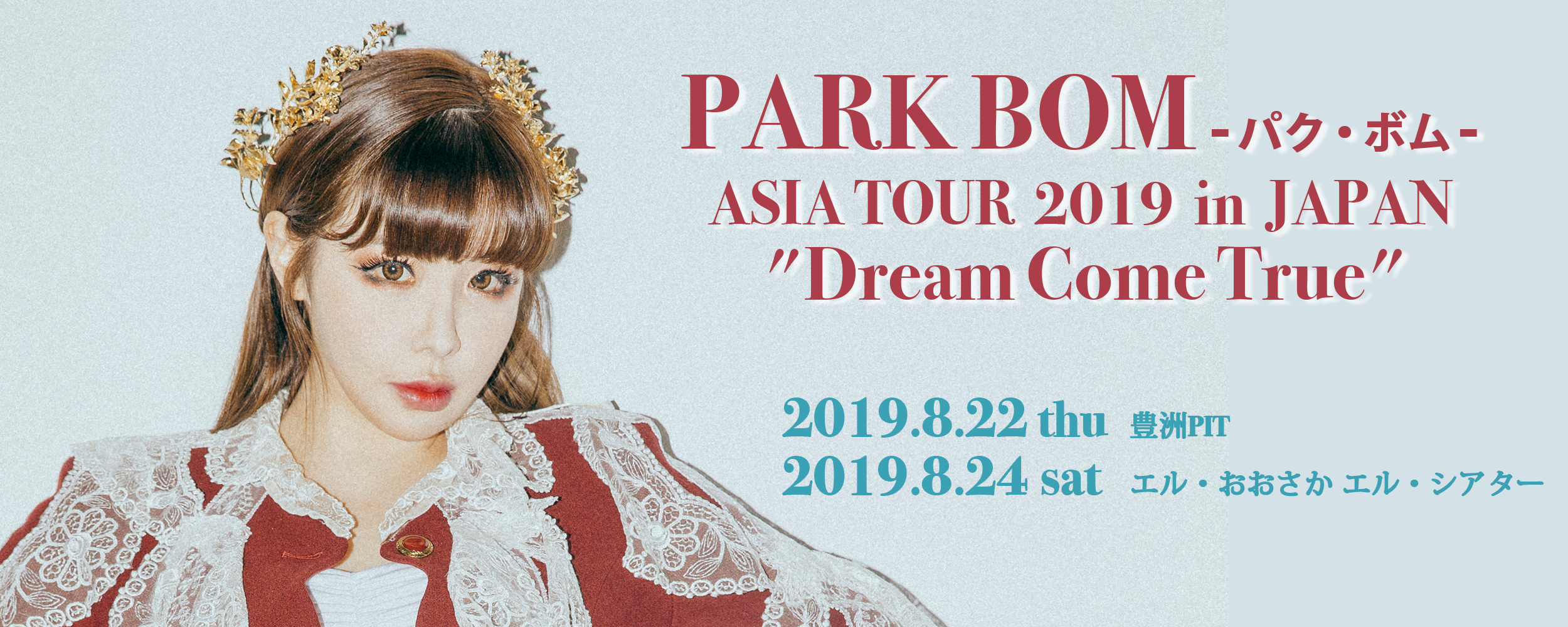 8/22(木)・24(土) パク・ボム PARK BOM ASIA TOUR 2019 in JAPAN