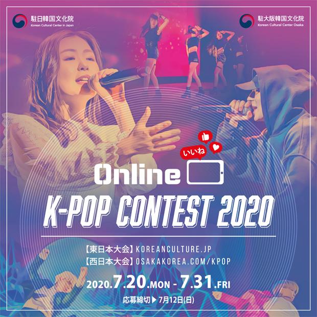 7/20(月)-31(金) オンラインK-POPコンテスト2020(応募締切:7月12日)
