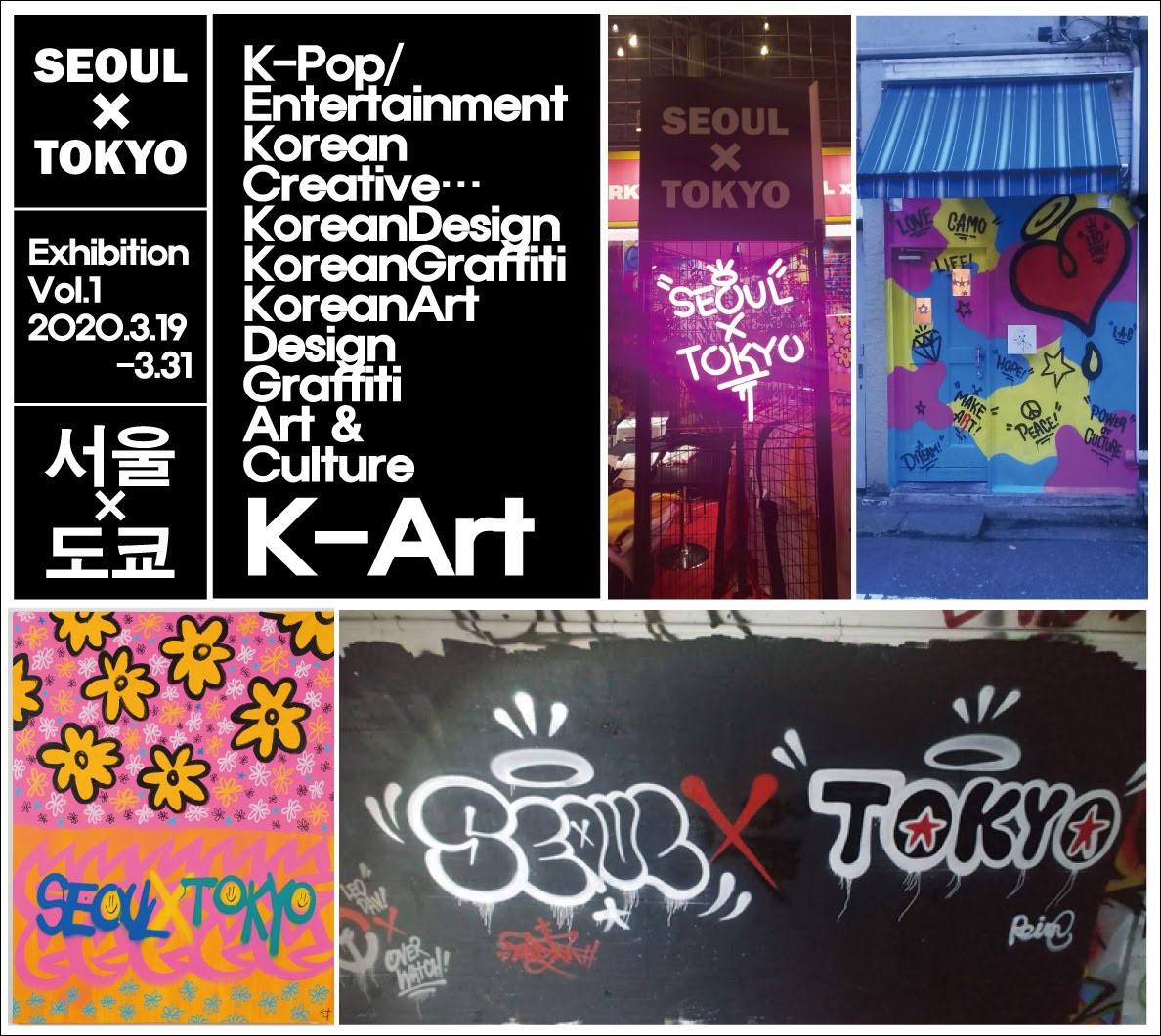 10/1(木)-13(火) SEOUL×TOKYO Exhibition Vol.1#withCORONACOVID19-(ゲストアーティスト KENTA)