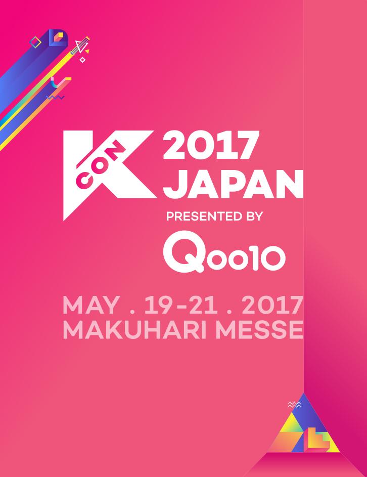 5/19(金)-21(日) KCON 2017 JAPAN