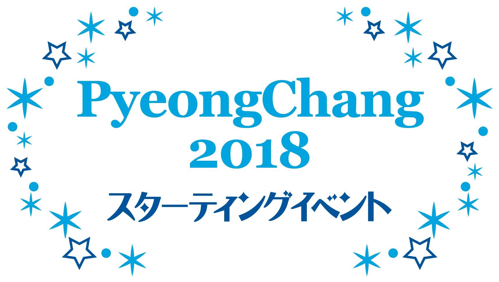 5/20(土) PyeongChang2018 スターティング・イベント(出演:ざわちん / 100% / RUI(H.U.B) / 大学サークルK-POPカバーダンス)