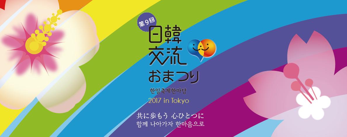 9/23(土)・24(日) 日韓交流おまつり2017 in Tokyo