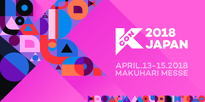 4/13(金)-15(日) KCON 2018 JAPAN