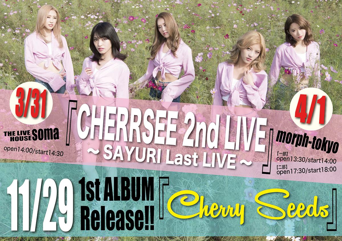 3/31(土) 大阪 4/1(日) 東京 CHERRSEE 2nd LIVE ~SAYURI Last LIVE~