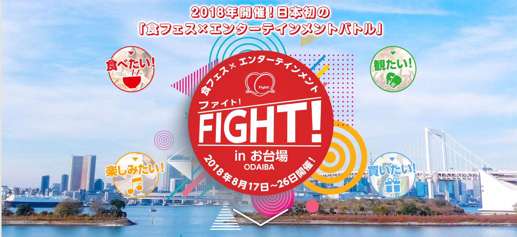 8/17(金)-26(日) Fight! in お台場2018 ~食フェスとエンターテインメントをコラボさせた日本最大級イベントinお台場~(韓国アーティスト出演:EXID/Koo HaRa/LABOUM/KARD/April)