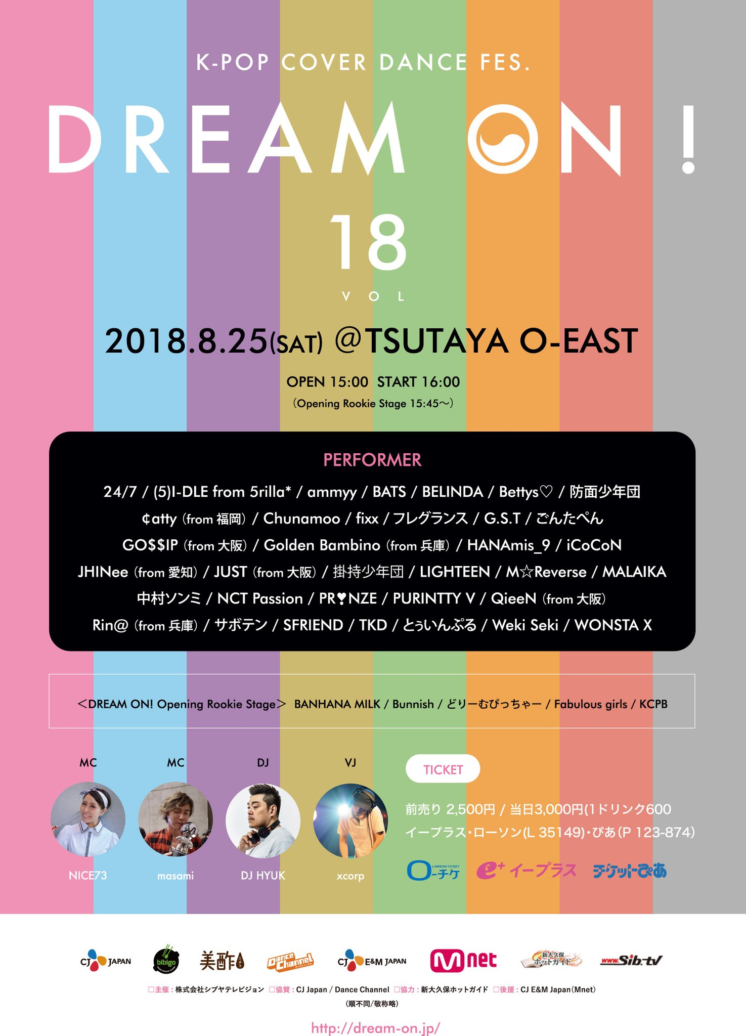8/25(土) K-POP COVER DANCE FES. DREAM ON! Vol.18