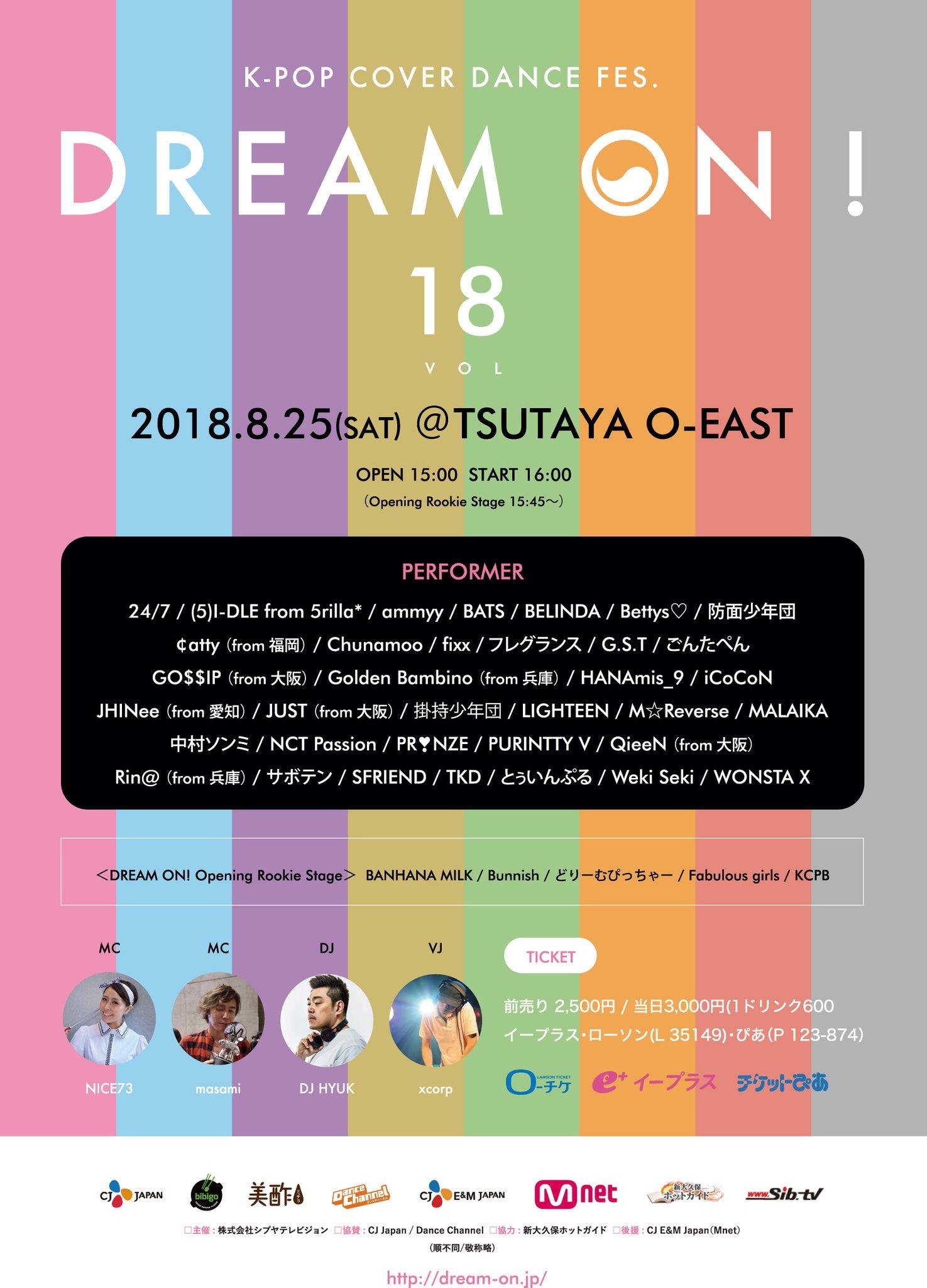 8/25(土) K-POP COVER DANCE FES. DREAM ON! Vol.18